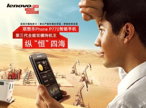 Ảnh chính thức Lenovo IdeaPhone P770
