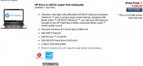 HP Envy 4 bán tại Trung Quốc với giá khởi điểm 871 USD