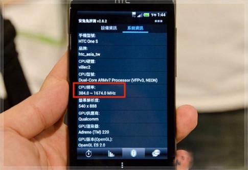 HTC One S với CPU 1,7GHz cho châu Á và châu Âu