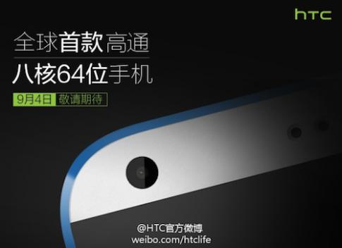 HTC sẽ ra mắt smartphone Android dùng chip 64-bit đầu tiên