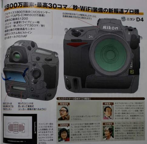 Thông số kỹ thuật Nikon D4 xuất hiện