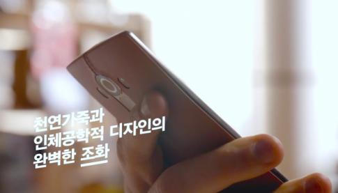 [Video] Teaser mặt lưng da của LG G4 và LG UX 4.0