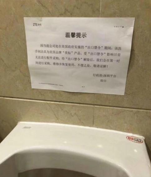 Tại ZTE, lệnh cấm vận của Mỹ khiến họ không thể sửa... toilet!