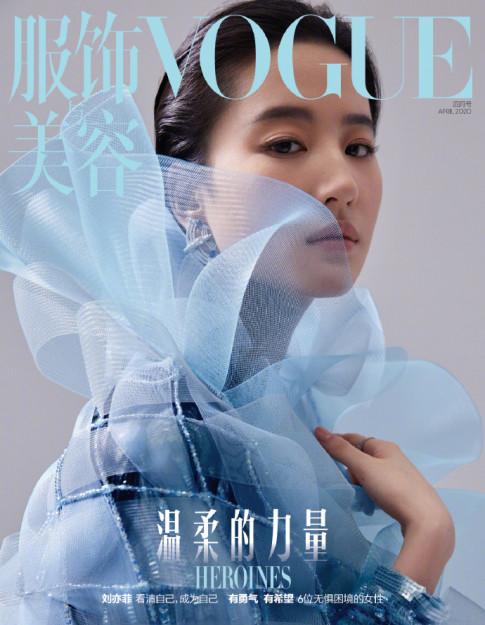 Lưu Diệc Phi tẻ nhạt trên tạp chí thời trang Vogue